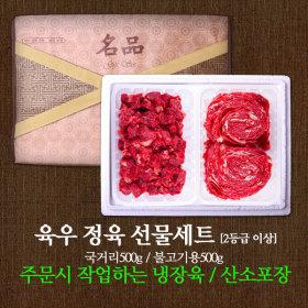 국내산 우리소 육우 정육2호 선물세트 1kg 냉장육