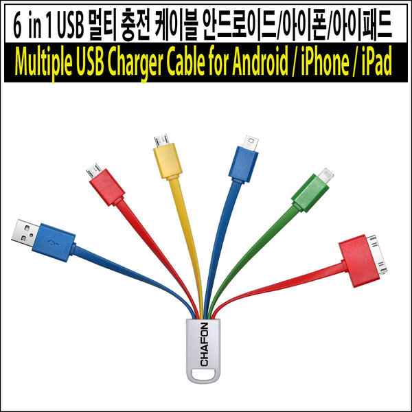USB 멀티6 충전케이블 안드로이드/아이폰/아이패드 상품이미지