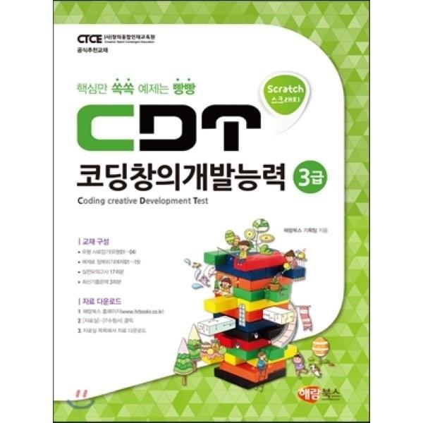CDT 코딩창의개발능력 3급 스크래치  해람북스 기획팀 상품이미지