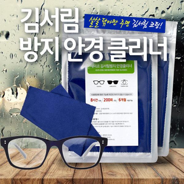 김서림방지 안경클리너/Anti-fog 안경닦이 크리너 상품이미지