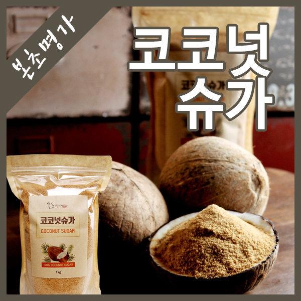 본초명가-코코넛 플라워 코코넛슈가1kg(대용량)비정제 상품이미지