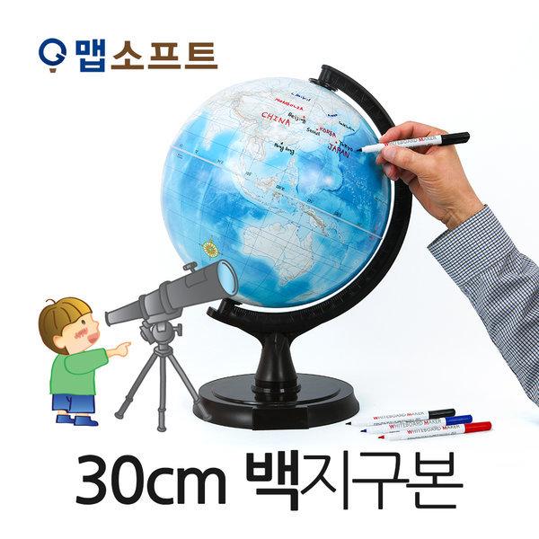 30cm 백지구본/쓰고지우는지구의 상품이미지