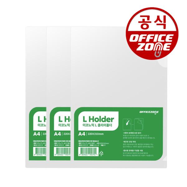 오피스존 클리어홀더 투명 A4 10매 화일 간지화일 L자 상품이미지
