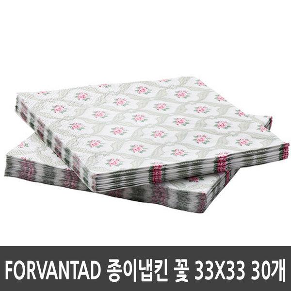 이케아 FORVANTAD 종이냅킨 꽃 33x33cm 30개 상품이미지