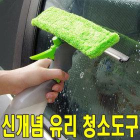 아파트 베란다 자동차 유리창 창문 닦이 청소 걸레