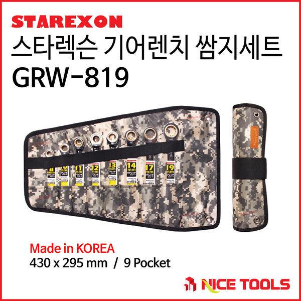 STAREXON 스타렉슨 기어렌치 쌈지세트 9포켓 GRW-819 상품이미지