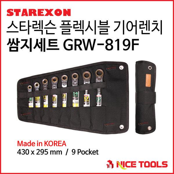 STAREXON스타렉슨 플랙시블기어렌치쌈지세트 GRW-819F 상품이미지