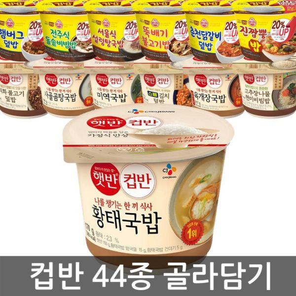 컵반 컵밥 골라담기 / 황태국밥 / 덮밥 즉석밥 상품이미지