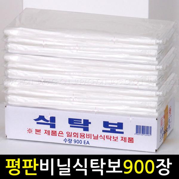 일회용위생비닐식탁보900매(평판) 상종이 깔판 상품이미지
