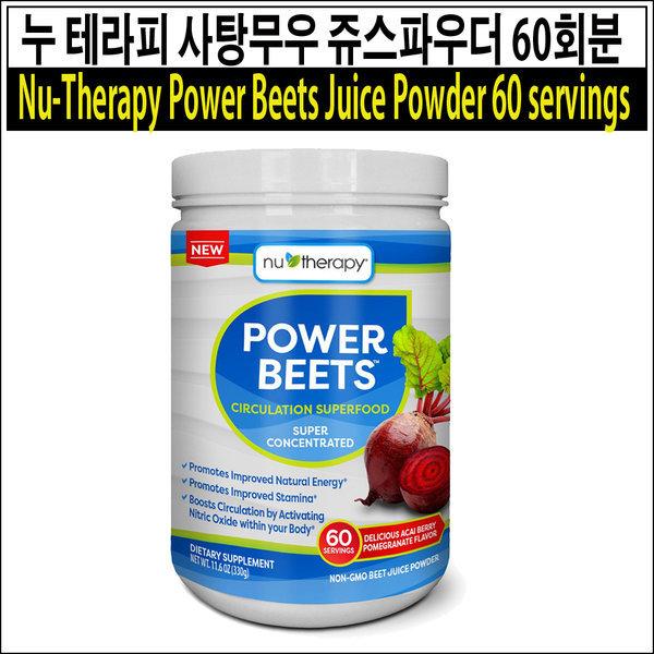 Nu-Therapy  사탕무우 쥬스파우더 Beets Juice Powder 상품이미지