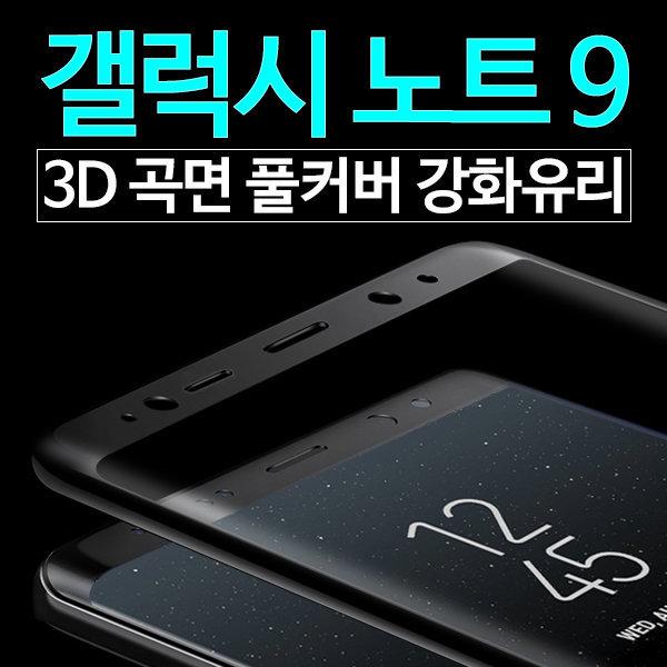 갤럭시 노트8 곡면 풀커버 강화유리 필름/3D 액정보호 상품이미지