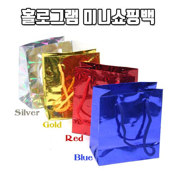 홀로그램미니쇼핑백/선물포장/종이가방/답례품/종이백 상품이미지
