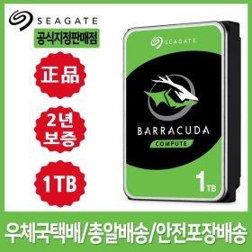 바라쿠다 7200RPM 64MB ST1000DM010 1TB 하드디스크