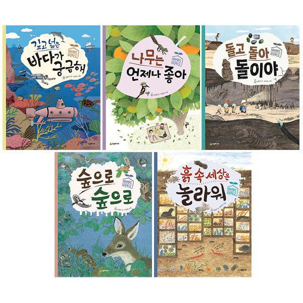 네버랜드 자연학교 시리즈 1~5권 세트(문구세트 증정) : 바다/나무/돌/숲/흙 상품이미지