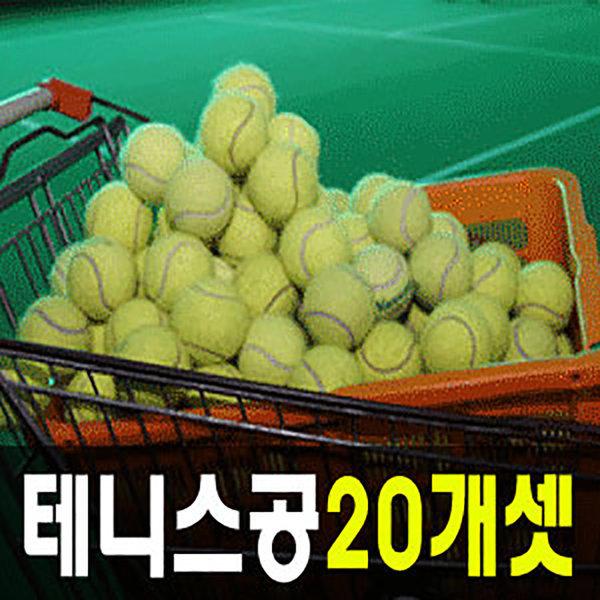테니스공 20개 연습용 의자발용 리턴볼 의자발 커버 상품이미지