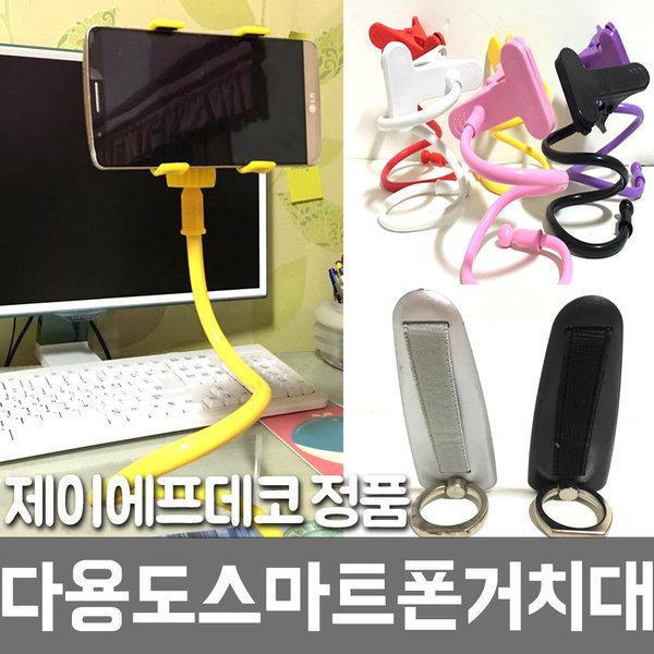 자바라거치대/휴대폰거치대/집게거치대/책상용/침대형 상품이미지