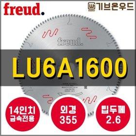 프레우드 LU6A1600 금속용톱날 14인치 원형톱날 FREUD