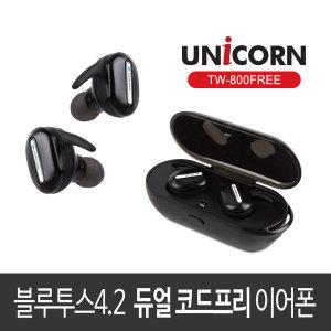 [유니콘](100개 한정 특가) 완전무선 블루투스이어폰