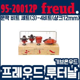 프레우드 95-20012P/루터날/문짝비트세트(3)_4비트
