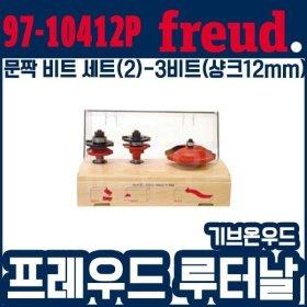 프레우드 97-10412P/루터날/문짝비트세트(2)_3비트