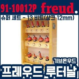 프레우드 91-10012P/루터날/슈퍼세트(13비트)