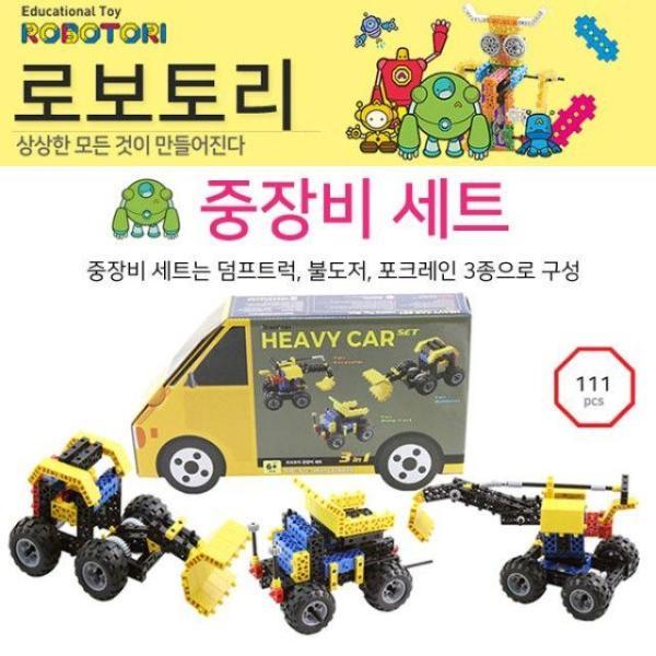 로보토리 중장비세트/3종중장비/교육용블럭/블록 상품이미지