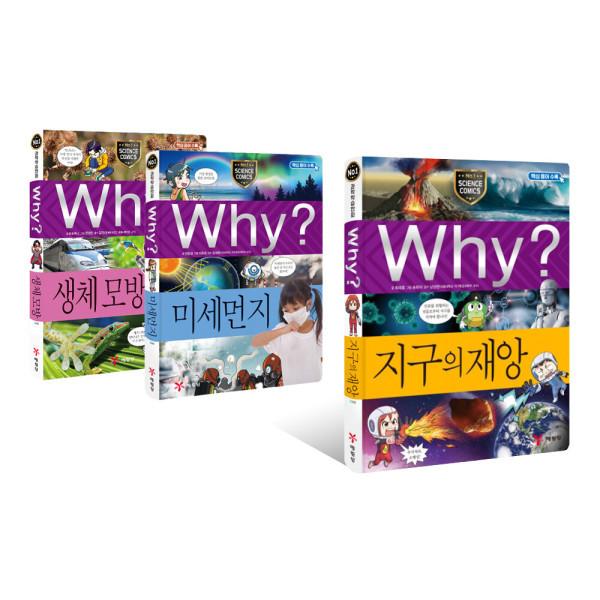 Why 와이 초등과학학습만화 시리즈 82번 83번 84권 전3권 세트(아동도서 증정) 상품이미지