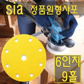 sia사포 / 6인치 9홀 / 6인치 사포 / ETS /시아사포