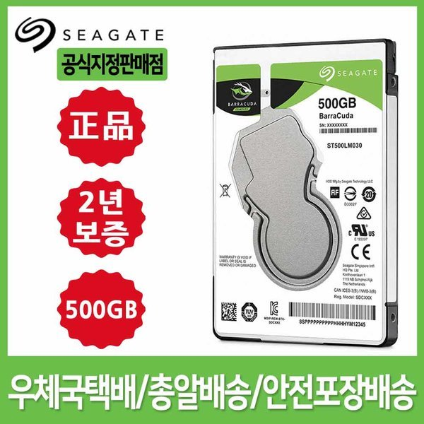 5400RPM ST500LM030  500GB 노트북 하드디스크 상품이미지