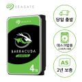 4TB Barracuda ST4000DM004 +데이터복구플랜 2년 증정