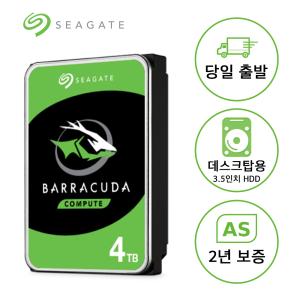[씨게이트]4TB Barracuda ST4000DM004 +정품+2년보증+우체국택배