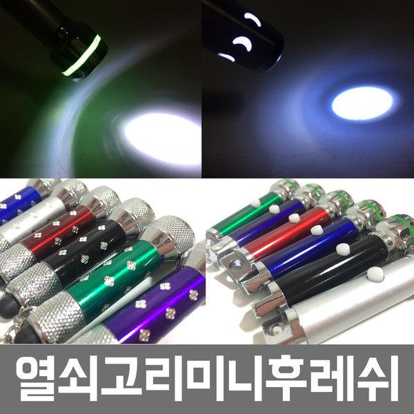 미니후레쉬/열쇠고리후레쉬/다용도후레쉬/손전등/렌턴 상품이미지