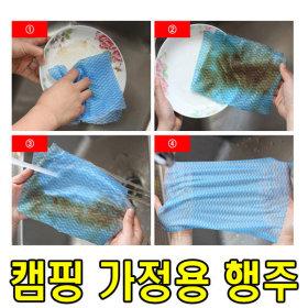 일회용 캠핑용 주방행주 위생행주/수세미 키친타올
