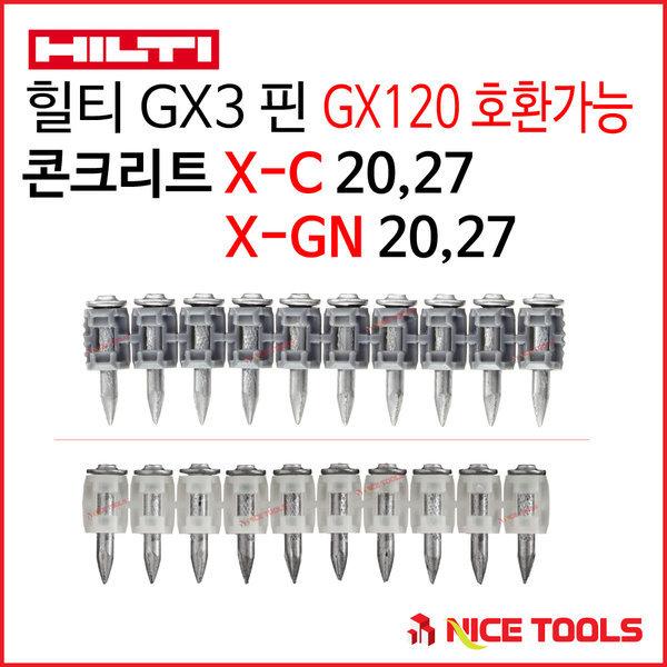 HILTI힐티 1 200발 750발 X-C20.27 (GX3 GX120호환) 상품이미지