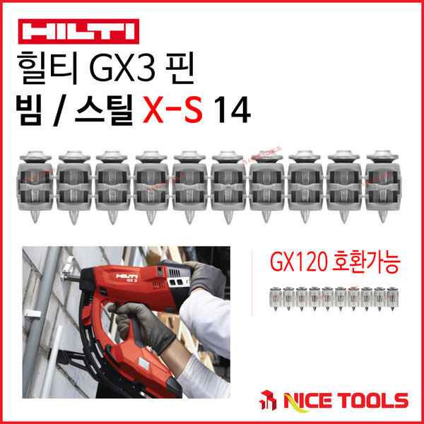 HILTI힐티 GX3핀 빔스틸용 X-S14(GX120호환X-EGN) 상품이미지