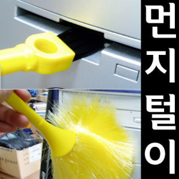 (2way) 클린 브러쉬 청소솔 / 장식품 인테리어소품 골동품 청소 LCD모니터 노트북 데스크탑 본체 펜티엄4 상품이미지