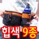 고품질 힙쌕 5종 /힙색/낚시등산 레저여행 허리가방 상품이미지