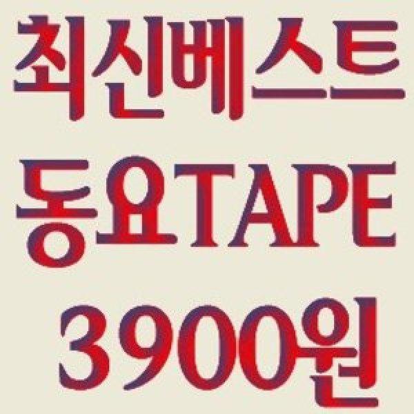 TAPE/최신베스트 동요TAPE 3900원 균일가 모음집 상품이미지