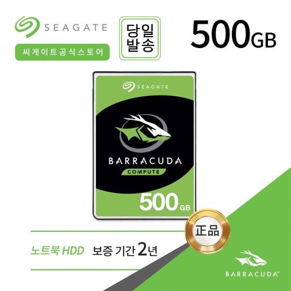 정품 500GB BarraCuda 2.5 ST500LM030 노트북 PS4 ES 상품이미지