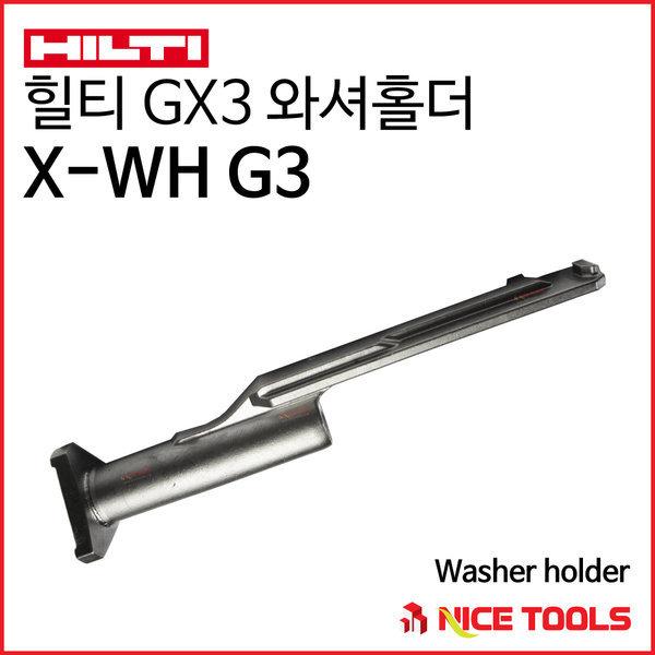 HILTI 힐티 GX3 와셔홀더 X-WH G3 상품이미지