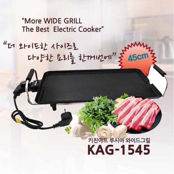 와이드그릴/KAG-1545/전기그릴/전기후라이팬/명절음식 상품이미지