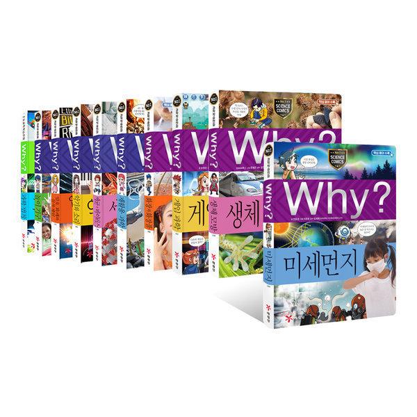Why 와이 초등과학학습만화 시리즈 75~84권 전10권 세트(아동도서 증정) : 신간 기생충 포함 상품이미지