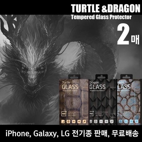 드래곤글라스/1+1/갤럭시/아이폰/LG/전기종/강화유리 상품이미지