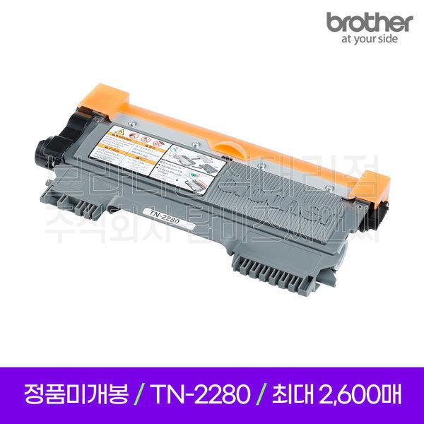 TN-2280 정품토너 (안전포장발송) 상품이미지