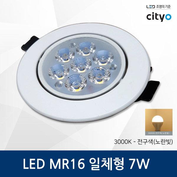 씨티오 LED MR16일체형 7W(3000K) 상품이미지