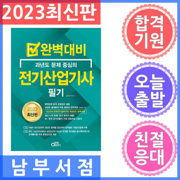 동일출판사 전기산업기사 필기 과년도 문제 중심의 2019(부록:핵심요약집) 상품이미지