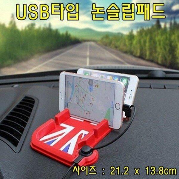 USB타입 논슬립 패드 차량스마트거치대 스마트거치 상품이미지