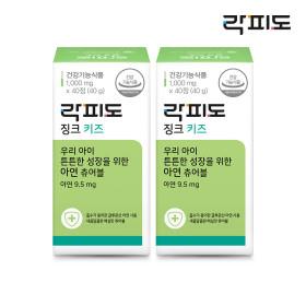 키즈징크 40정 /아연/면역력/어린이아연 (1+1 묶음)