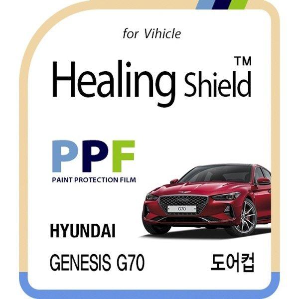 현대 제네시스 G70 도어컵 PPF 자동차 보호필름 4매 상품이미지