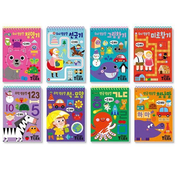두뇌 연습장 시리즈 8종 세트(스티커+색종이 증정) : 두뇌4종+수학2종+한글2종 상품이미지